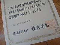 Nec_0614